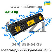 Колесоотбойник резиновый РК05 = 590х120х90мм
