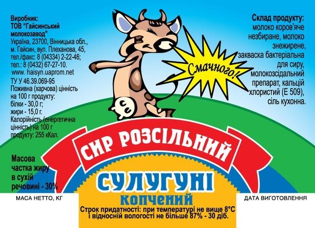 Сыр «Сулугуни копченый»