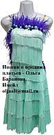 Платье латина для юниоров 1 (без камней)