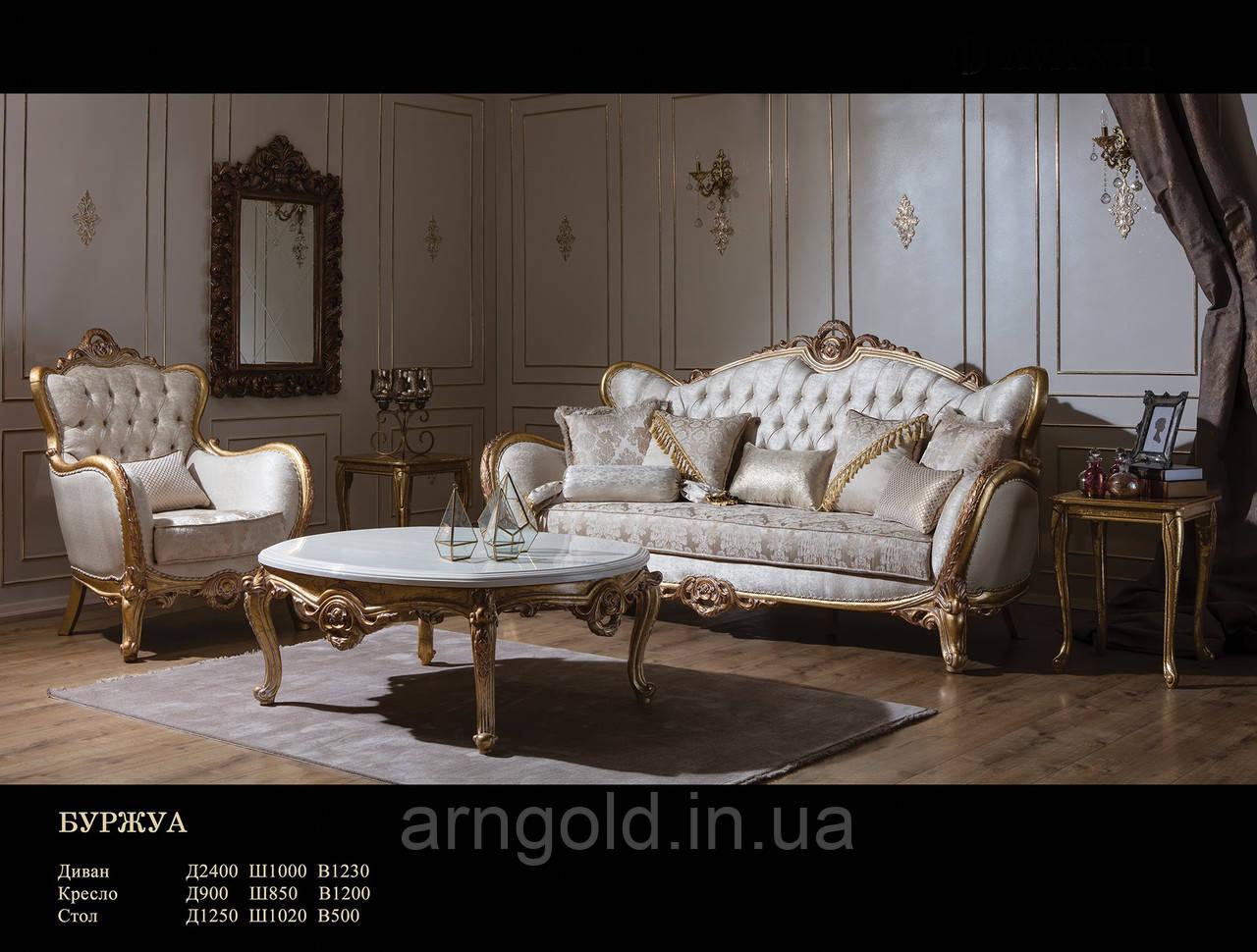 Мягкая мебель Комплект Буржуа 3+1+1