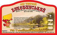 Сыр «Буковинский»