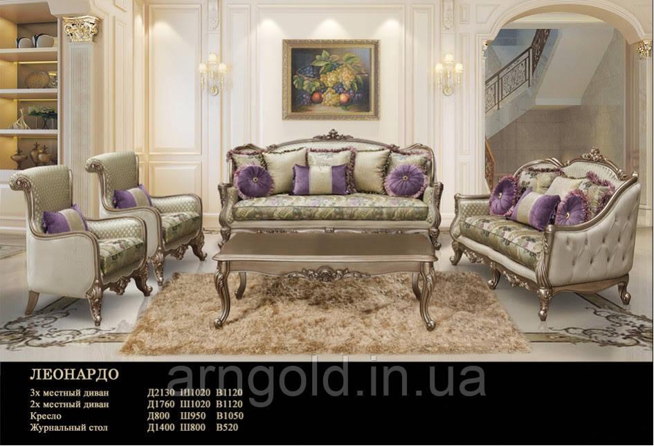 Мягкая мебель Комплект Леонардо 3+1+1
