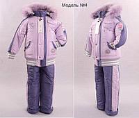 Зимний комплект для девочки на 4 года: куртка и полукомбинезон