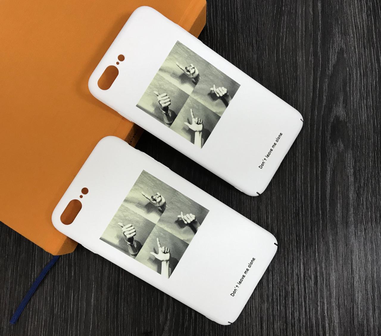 """Пластиковый чехол для  iPhone 7 / 8 """"Don't leave me alone"""" белый"""