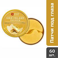 Гидрогелевые патчи для глаз с коллагеном SNP Gold Collagen, 60 шт.