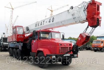 Аренда автокрана 40 тонн МКАТ