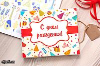 """Шоколадный набор """"С днем рождения!"""" (20 шоколадок)"""