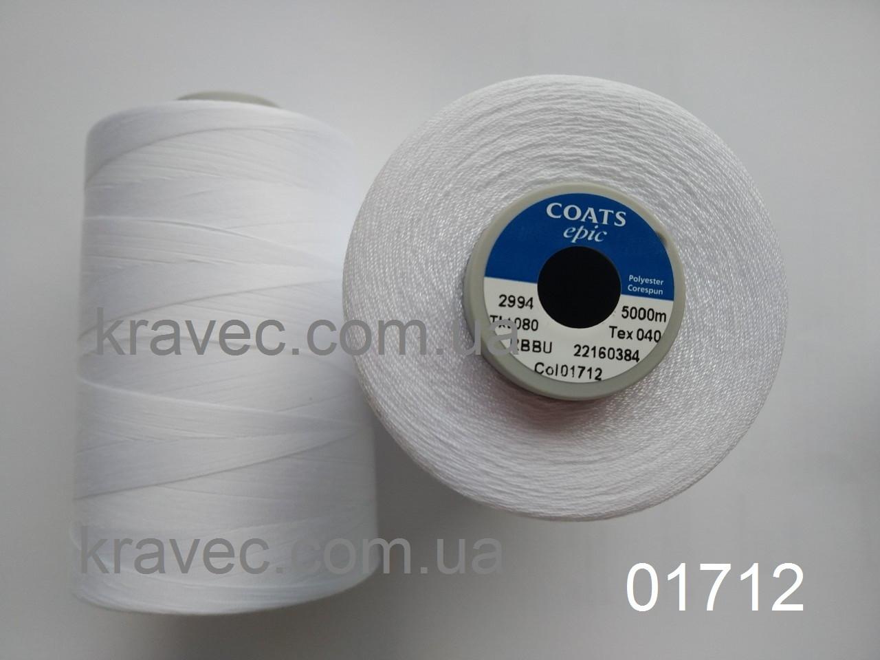 Нитки армовані Coats Epic 001712/ 80 /5000м колір білий