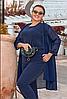 Трикотажный костюм женский с накидкой, с 48-58 размер