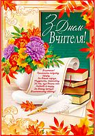 """Плакат """"З Днем вчителя"""" (зелена дошка)"""