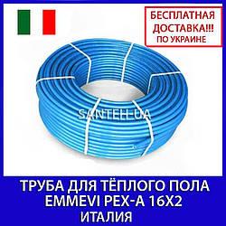 Труба для теплого пола Emmevi  Pex-A 16х2 Италия