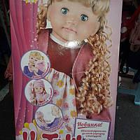 """Кукла функц""""Наташа"""""""
