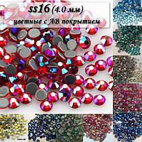 Стразы Best горячей фиксации размера ss16 (4,0 мм). Цветные с АВ покрытием. Оптовые упаковки по 1440 шт