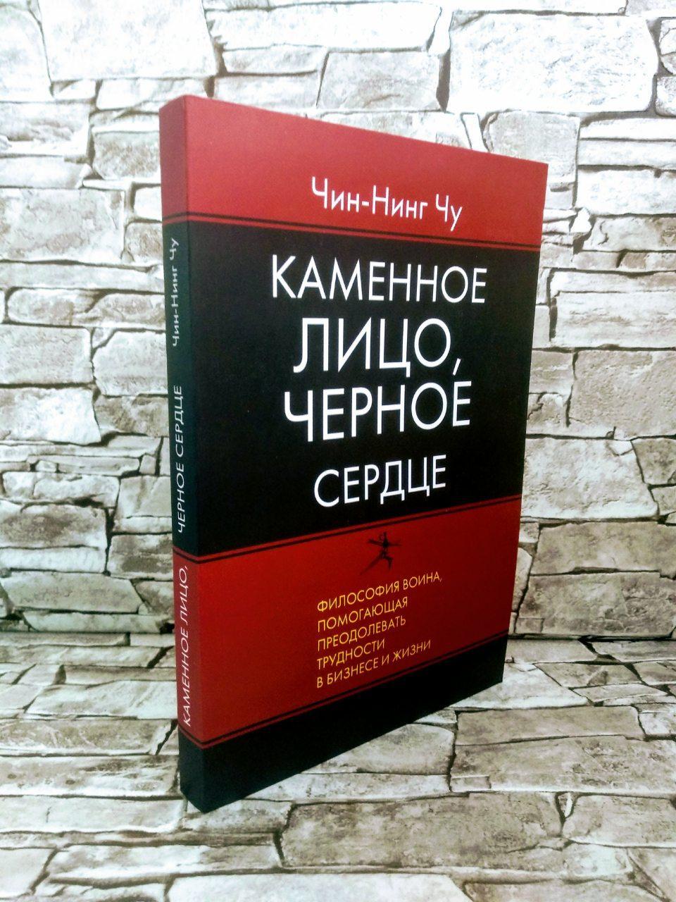 """Книга """"Каменное Лицо, Черное Сердце. Азиатская философия побед без поражений"""" Чин-Нинг Чу"""