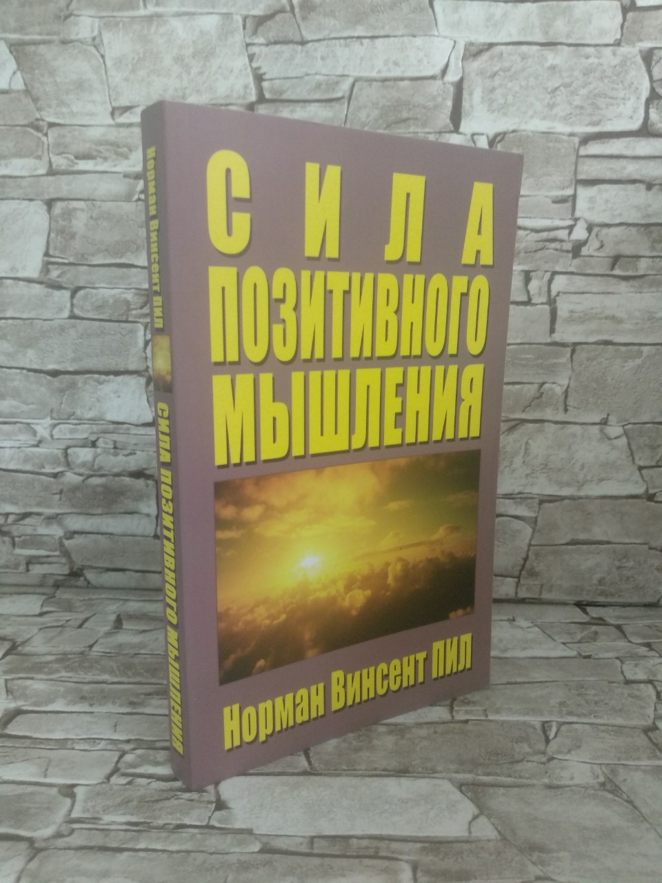 """Книга """"Сила позитивного мышления"""" Норман Винсент Пил"""