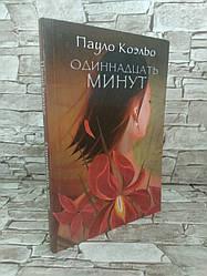 """Книга """"Одинадцать минут"""" Пауло Коэльо"""