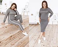 Комфортный прогулочный костюм тройка юбка-штаны-кофта, №151, серый