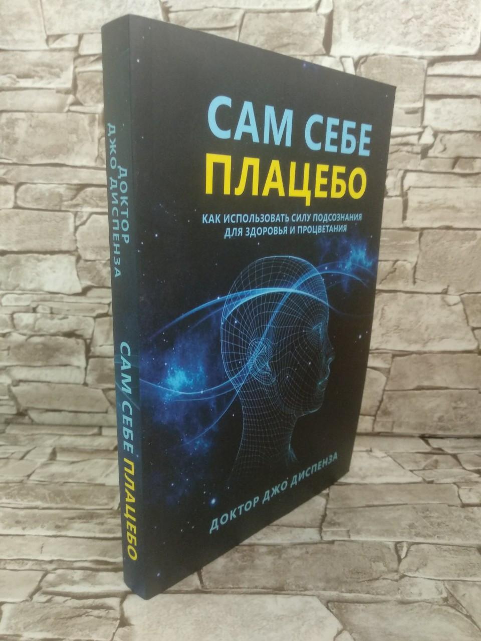 """Книга """"Сам себе плацебо"""" Как использовать силу подсознания для здоровья и процветания Джо Диспенза"""