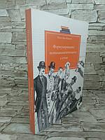 """Книга """"Формулирование психоаналитического случая"""" Нэнси Мак-Вильямс"""