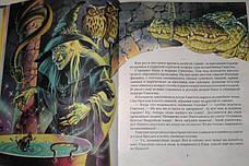 Волшебник Изумрудного города Волков А, фото 3