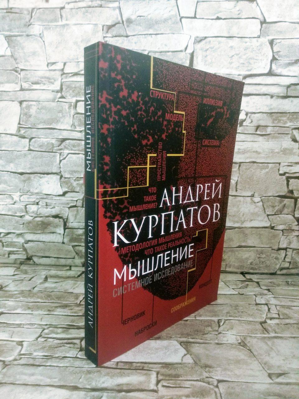 """Книга """"Мышление. Системное исследование"""" Андрей Курпатов"""