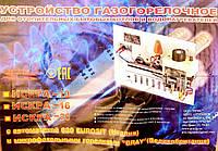 Газогорелочное устройство для котла Искра-16 (Eurosit)
