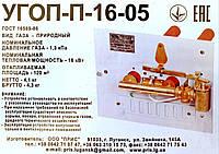 Газопальниковий пристрій УГОП-П-16-05, фото 1