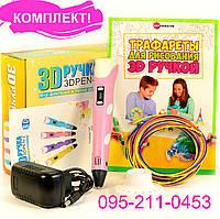 Розовая 3Д ручка с LCD дисплеем с ТРАФАРЕТАМИ!