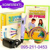 Фиолетовая 3Д ручка с LCD дисплеем с ТРАФАРЕТАМИ!