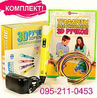 Желтая 3Д ручка с LCD дисплеем с ТРАФАРЕТАМИ!