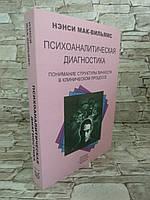 """Книга """"Психоаналитическая диагностика. Понимание структуры личности в клиническом процессе"""" Нэнси Мак-Вильямс"""