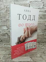 """Книга  """"До того как"""" Анна Тодд"""