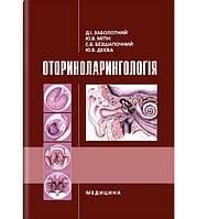 Заболотний Д.І., Мітін Ю.В. Оториноларингологія: Підручник для мед. ВНЗ ІV р.а.