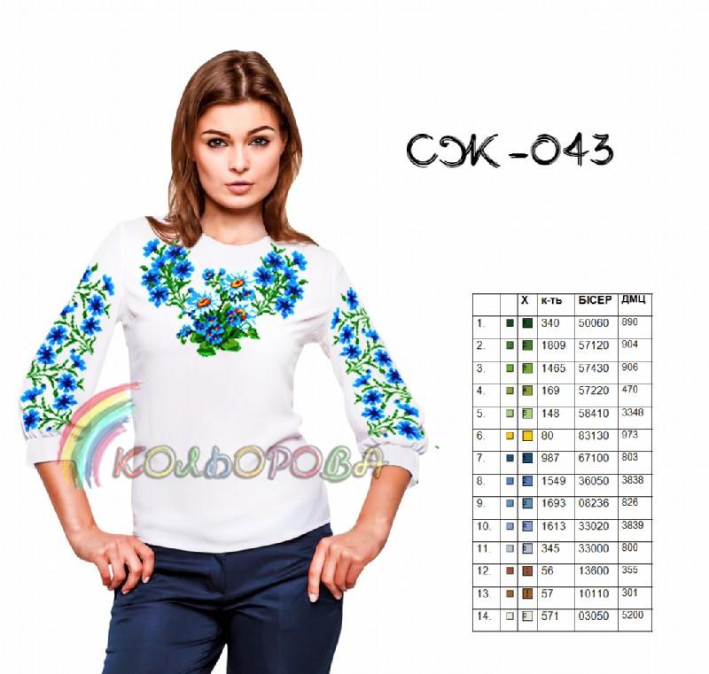 Заготовка жіночої сорочки (СЖ-043)