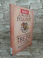 Книги Фантастические звери и места их обитания, Гарри Поттер Дж. К. Роулинг Росмэн.