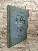 Книги Сказки Барда Бидля, Гарри Поттер Дж. К. Роулинг Росмэн.