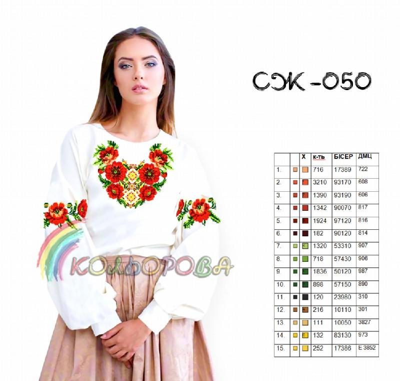 Заготовка жіночої сорочки (СЖ-050)