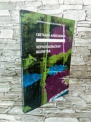 """Книга """"Чернобыльская молитва. Хроника будущего"""" Светлана Алексиевич"""