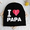 Шапка I love papa
