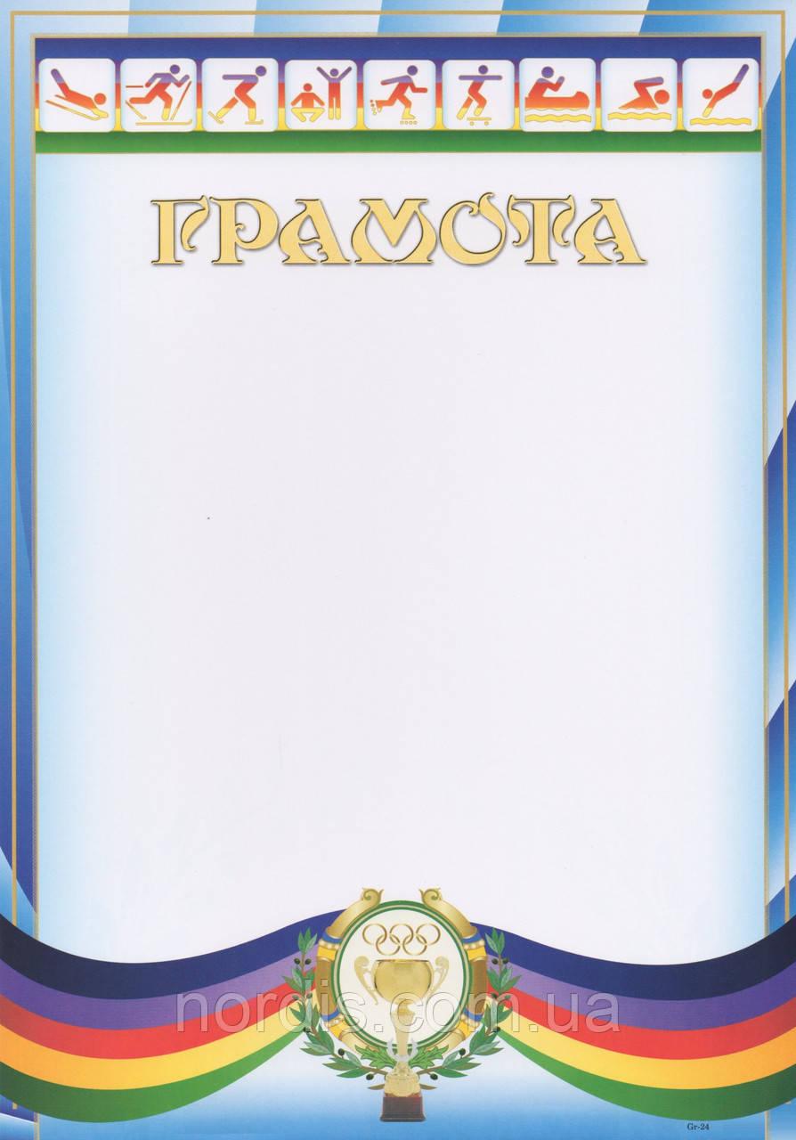 Грамота упаковка 10 шт