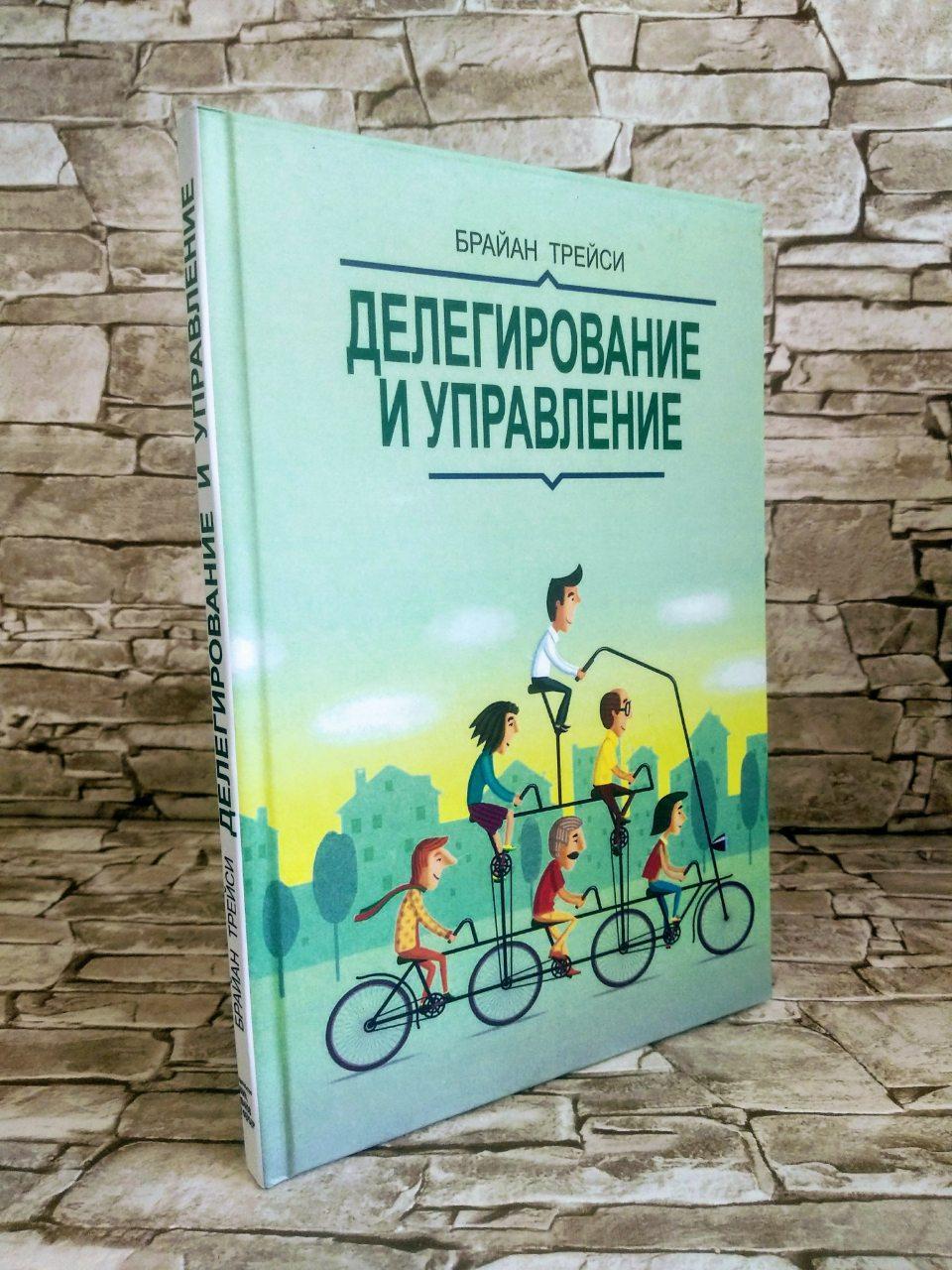 """Книга  """"Делегирование и управление"""" Брайан Трейси"""