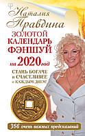 Наталья Правдина. Золотой календарь фэншуй на 2020 год