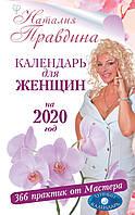 Наталия Правдина. Календарь для женщин на 2020 год. 366 практик от Мастера