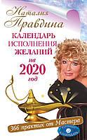 Наталия Правдина. Календарь исполнения желаний на 2020 год. 366 практик от Мастера