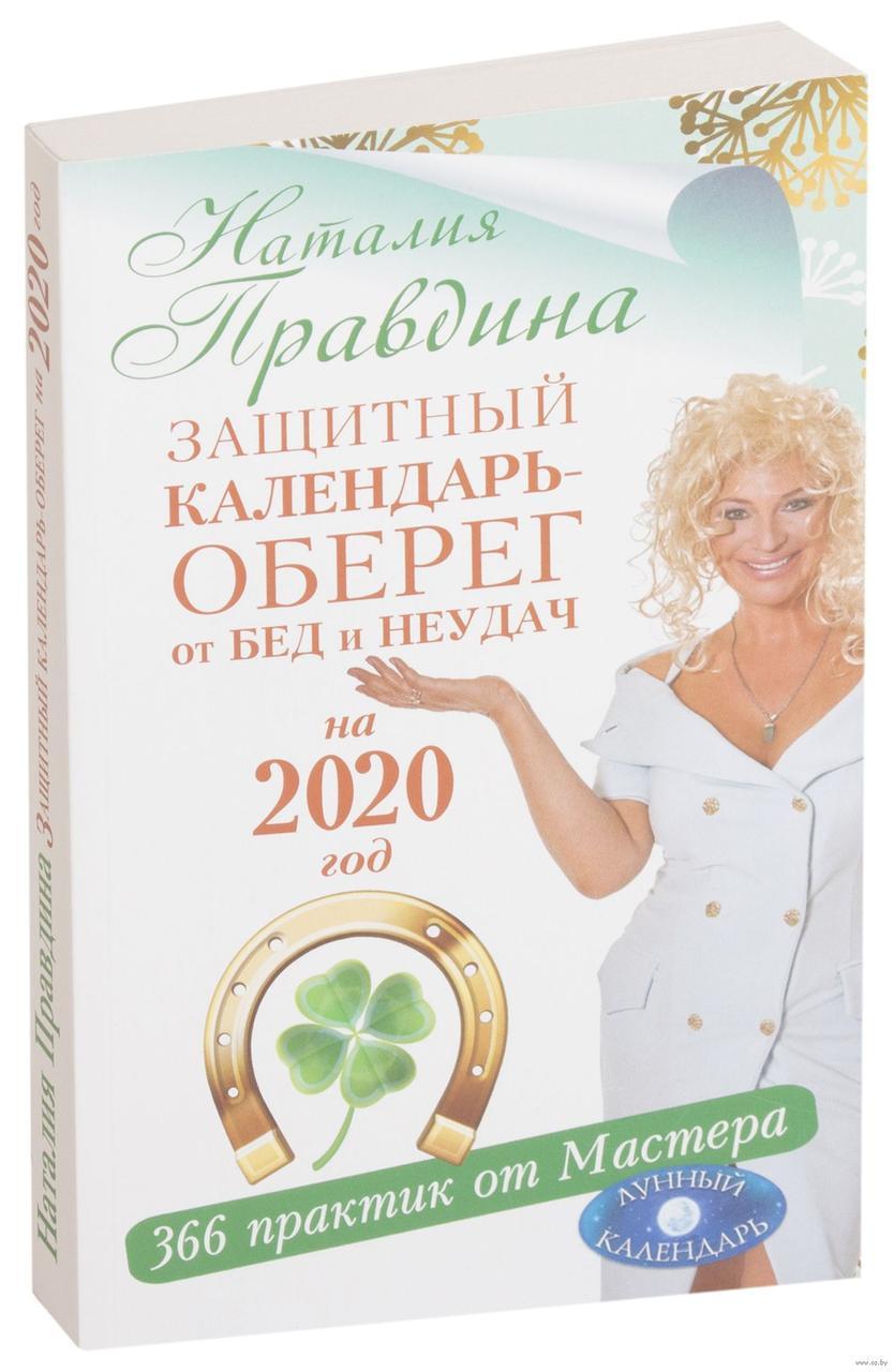 Наталия Правдина. Защитный календарь-оберег от бед и неудач на 2020 год