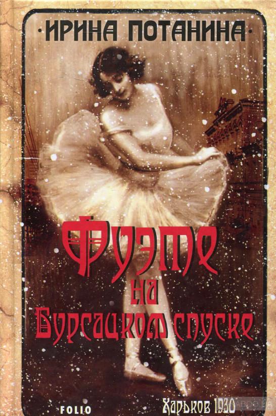 Фуэте на Бурсацком спуске Ирина Потанина