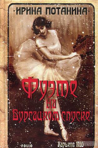 Фуэте на Бурсацком спуске Ирина Потанина, фото 2