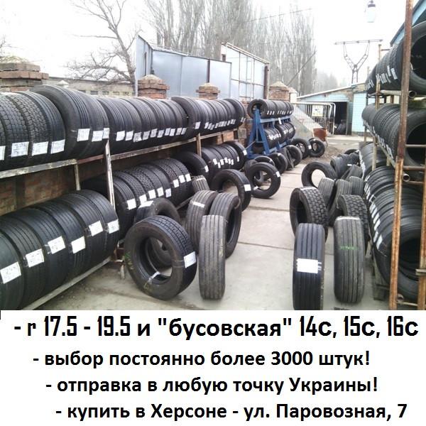 Бусовские шины б.у. / резина бу 195.65.r16с Goodyear Cargo Ultragrip Гудиер