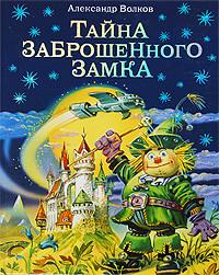Тайна заброшенного замка Волков А