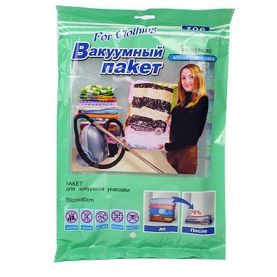 Вакуумные пакеты для хранения вещей 5060 Vacuum Bag 150883